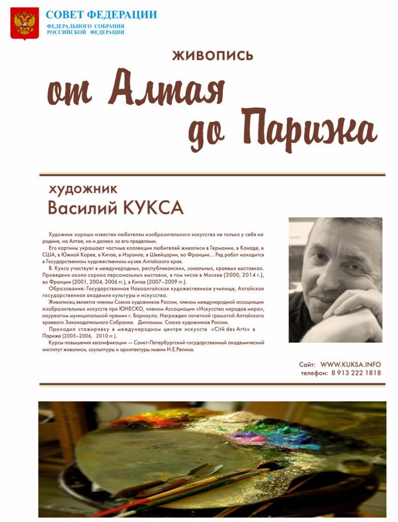 Афиша выставки в Совете Федерации